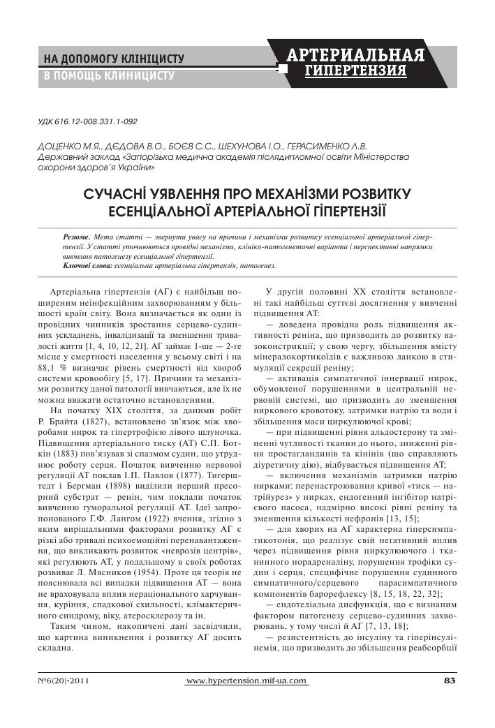 hipertenzija i hladni zrak rusa liječenje hipertenzije