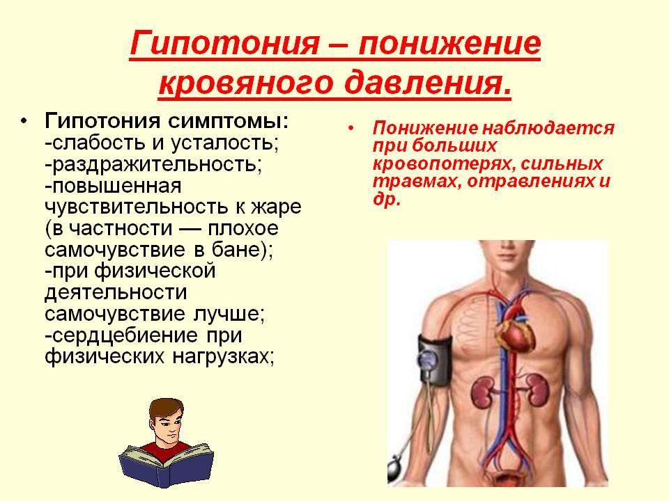 hipertenzija s oštrim mršavljenja liječenje hipertenzije u orenburg